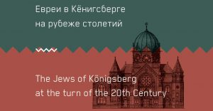 Jews of Königsberg Exhibition Kaliningrad