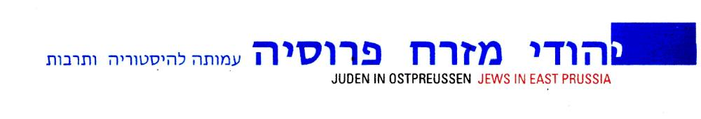 Logo Hebrew Jews in East Prussia