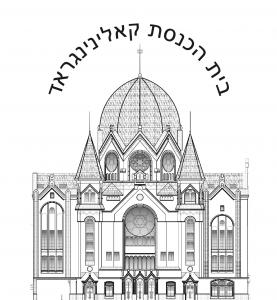 Logo Museum Kaliningrad Beit Knesset