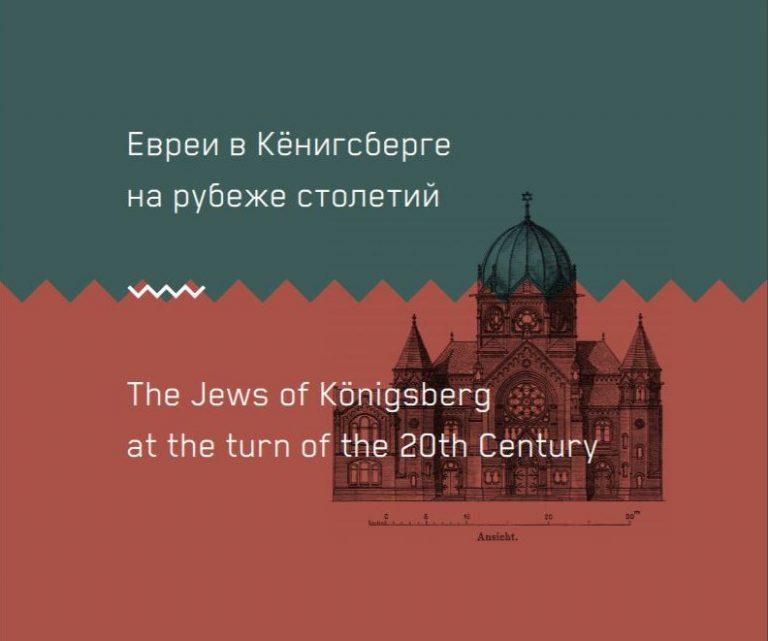 Jews in Königsberg