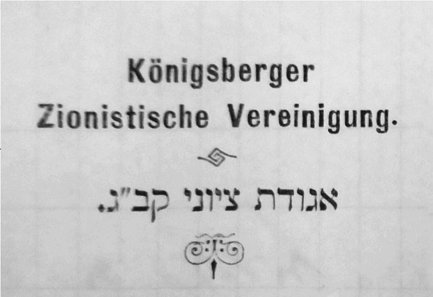 71-Koenigsberger-Zionistische