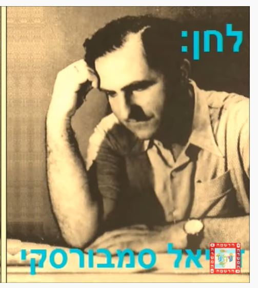 "Hanukkah hit ""Ner Li"" composed by a Königsberger!"