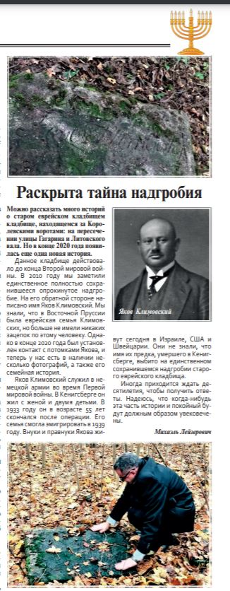 Russian article Jewish Kaliningrad